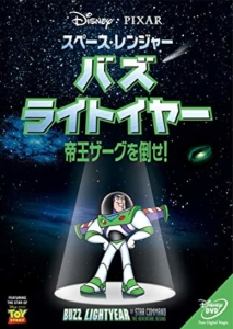 Buzz Lightyear of Star Command : The Adventure Begins