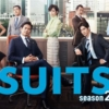 SUITS スーツ2