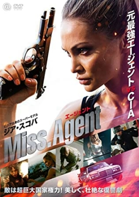 Miss.エージェント
